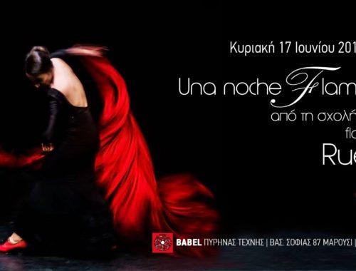 Σχολή χορού flamenco Rueda στη BABEL - Una noche flamenca con Rueda