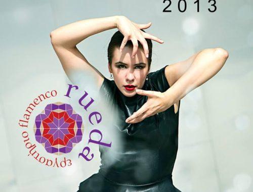 Curso flamenco με τη Selene Munoz